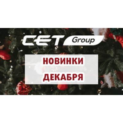 Новинки декабря 2019