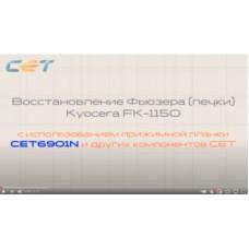 Восстановление фьюзера (печки) Kyocera FK-1150 с использованием прижимной планки CET6901N (Видео)