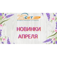 Новинки апреля производства СЕТ