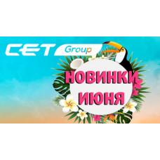 Новинки июня производства СЕТ