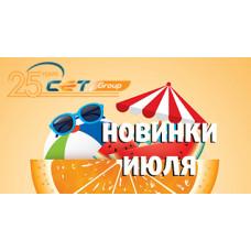 Новинки июля производства СЕТ