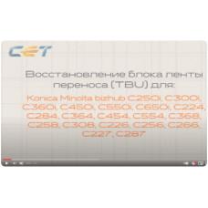 Восстановление блока ленты переноса Konica Minolta Bizhub C224, C258, C250i и др (видео)