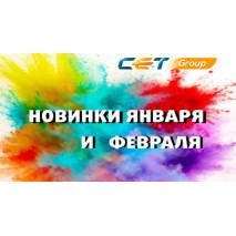 Новинки февраля от CET